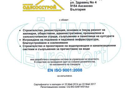 Сертификат 9001